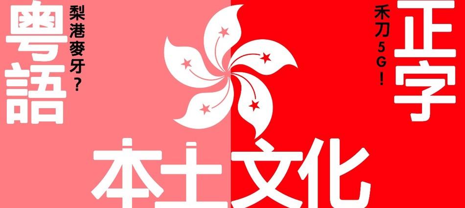 點樣維護本土文化?話你知香港人十大用錯嘅粵語正字!