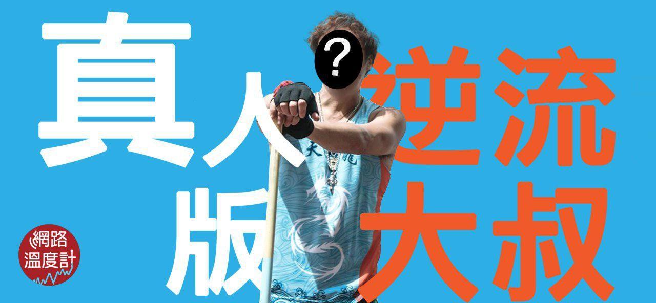 香港真人版「逆流大叔」,奮鬥不屈嘅人生故事