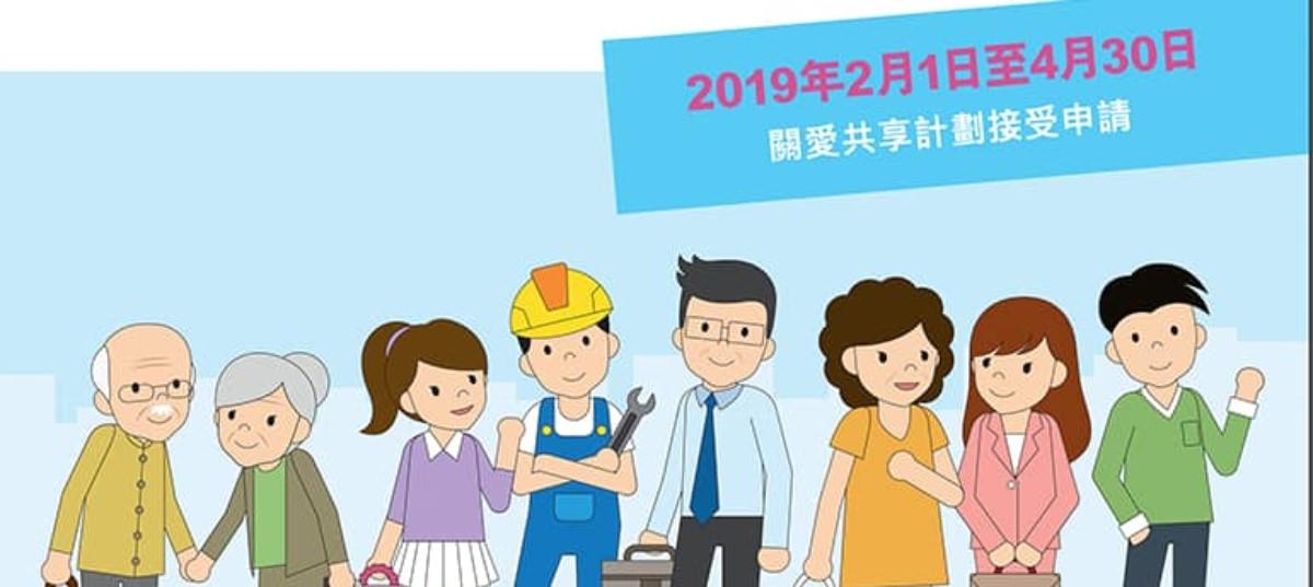 喂你攞到四千蚊未?香港人對關愛共享計劃嘅五大討論!