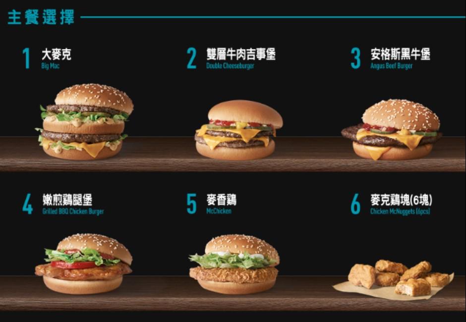 麥當勞18種主餐也買一送一!網暴動:單點「這個」等於吃全家餐