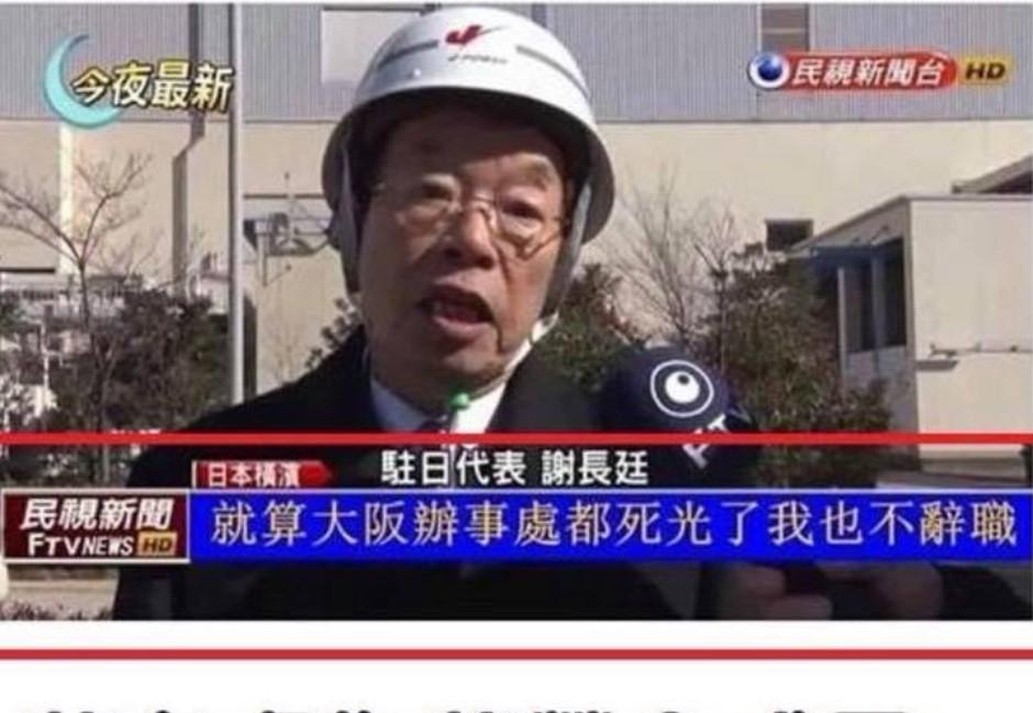 假新聞「大阪辦事處死光也不辭職」流出!謝長廷怒:想逼人致死