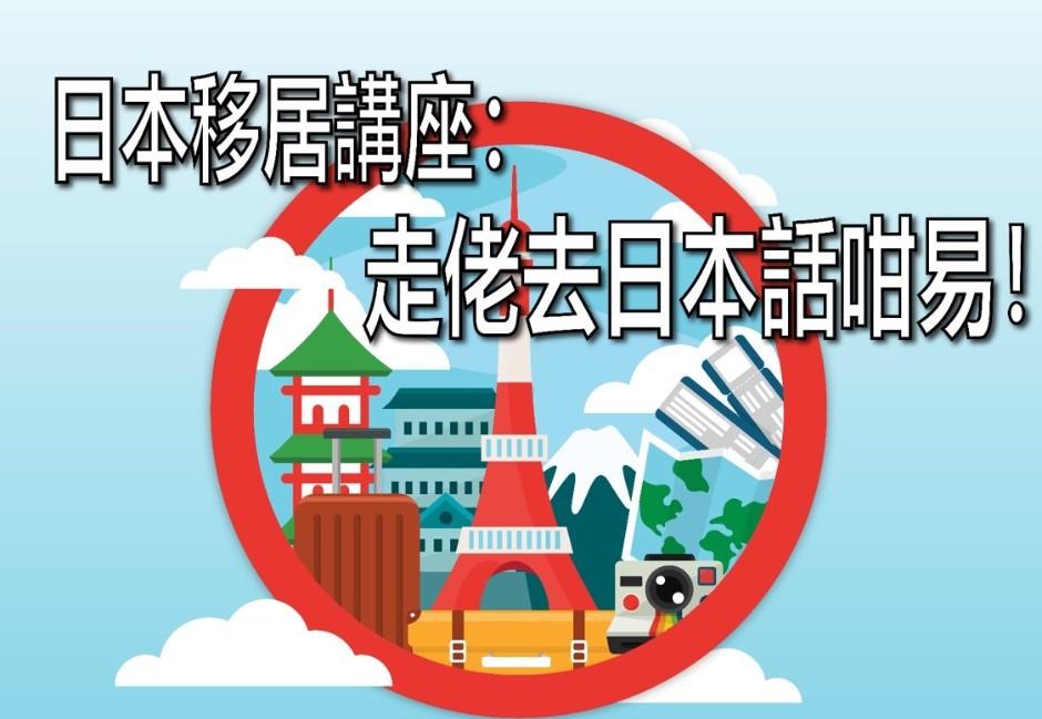 日本真係咁美好?網民大爆日本工作辛酸史,慘過香港做社畜!