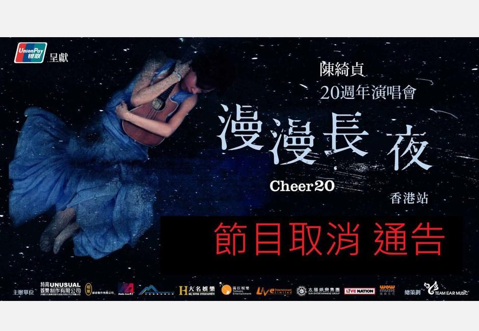 《漫漫長夜》演唱會因香港局勢取消,陳綺貞:很希望能在你身邊