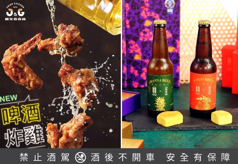 韓國炸雞+啤酒太嫩了!特搜3大全新「爆啤台味」爽度直衝腦門