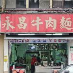永昌牛肉麵